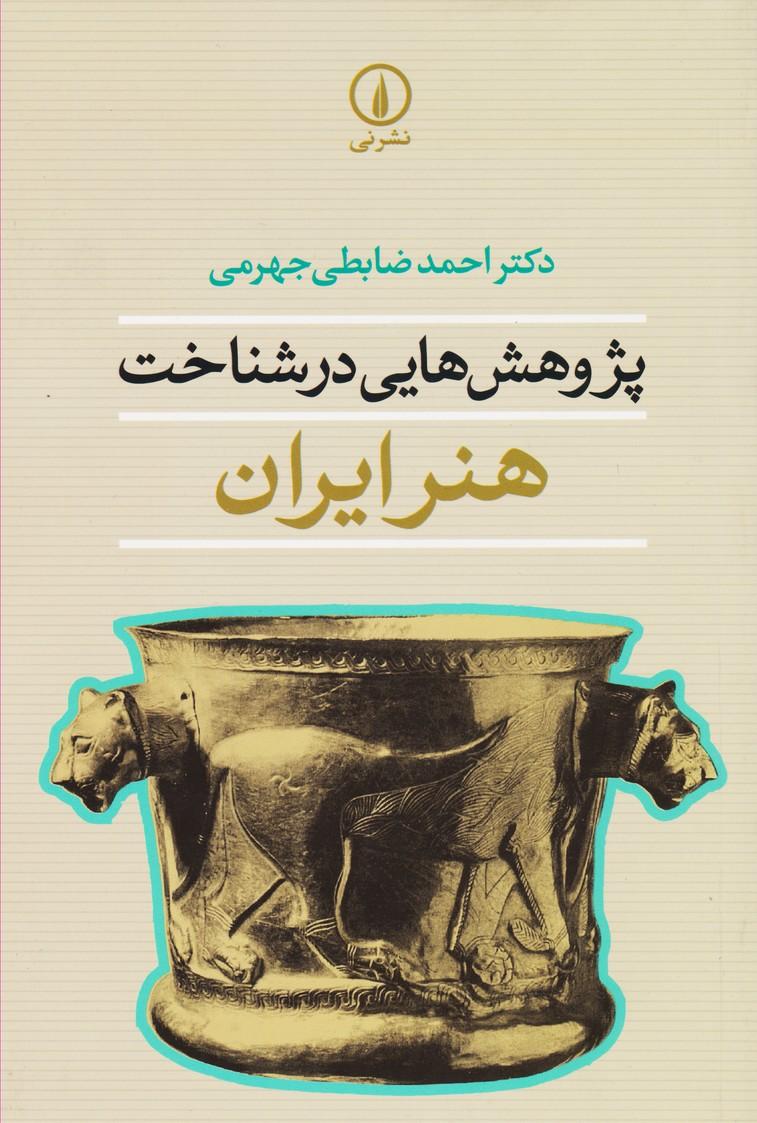 پژوهش هایی در شناخت هنر ایران