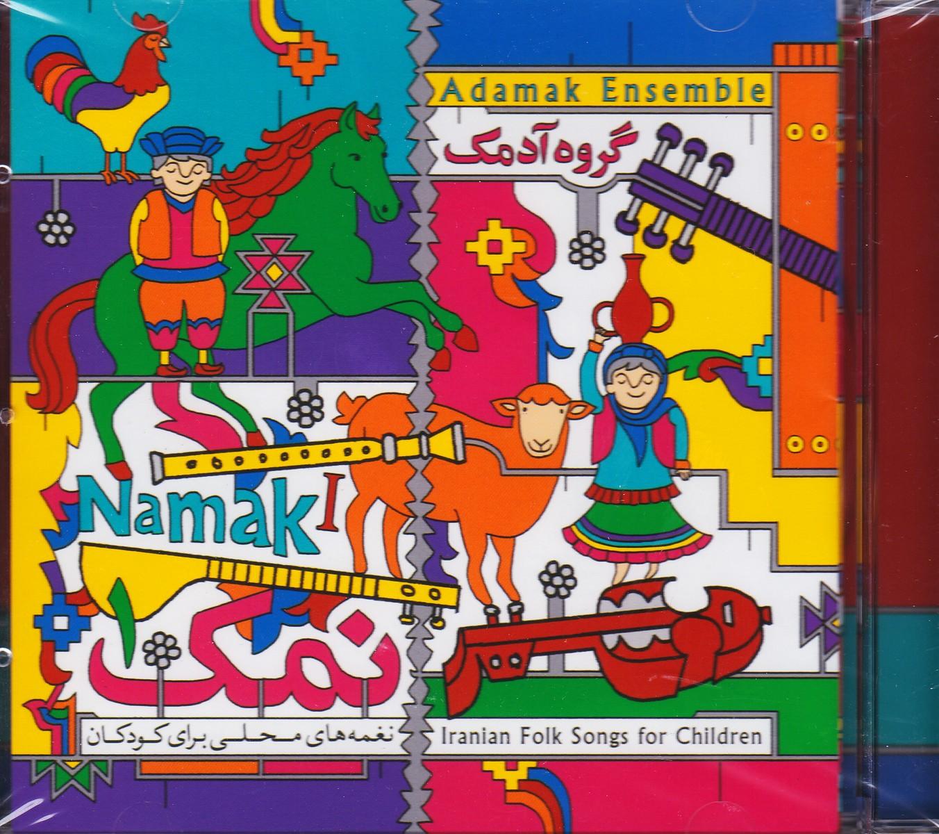 نمک: نغمه های محلی برای کودکان