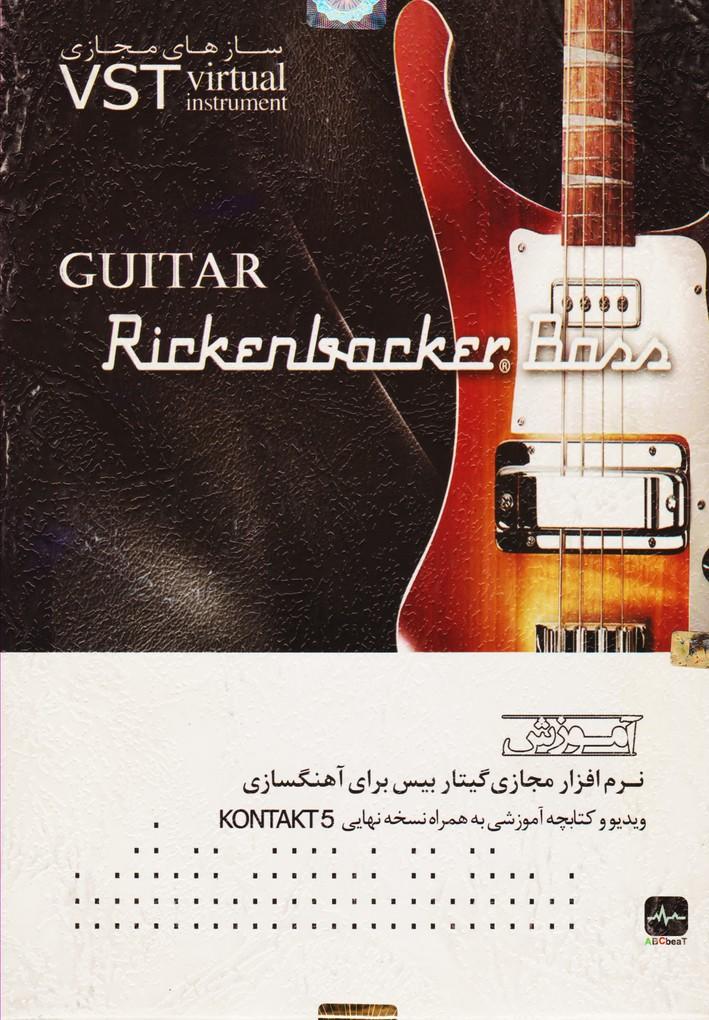 آموزش نرم افزار مجازی گیتار بیس برای آهنگسازی