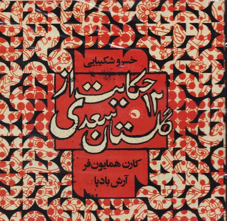 12 حکایت از گلستان سعدی