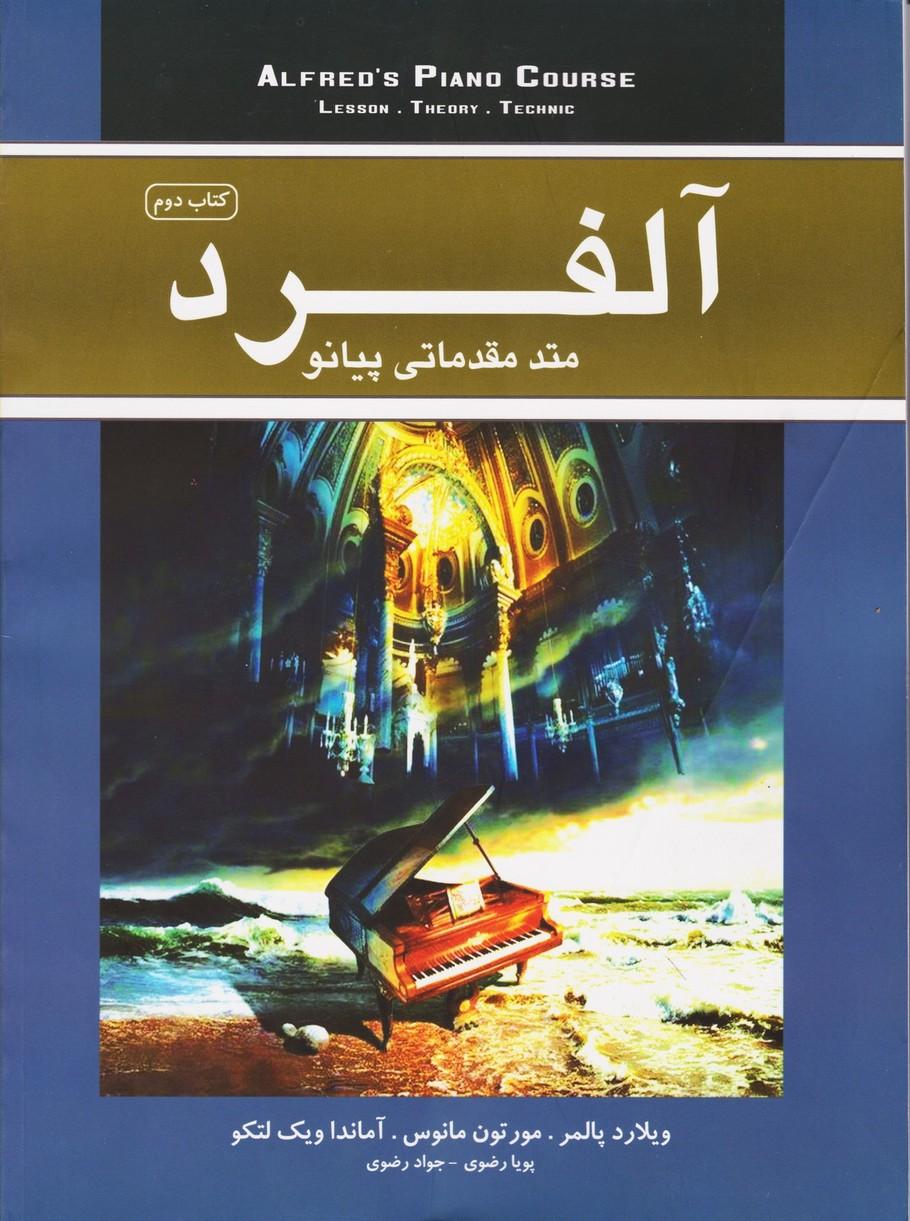 آلفرد2 (متد مقدماتی پیانو) کتاب دوم