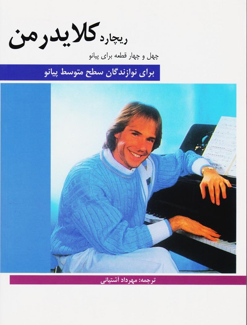 چهل و چهار قطعه برای پیانو: ریچارد کلایدرمن