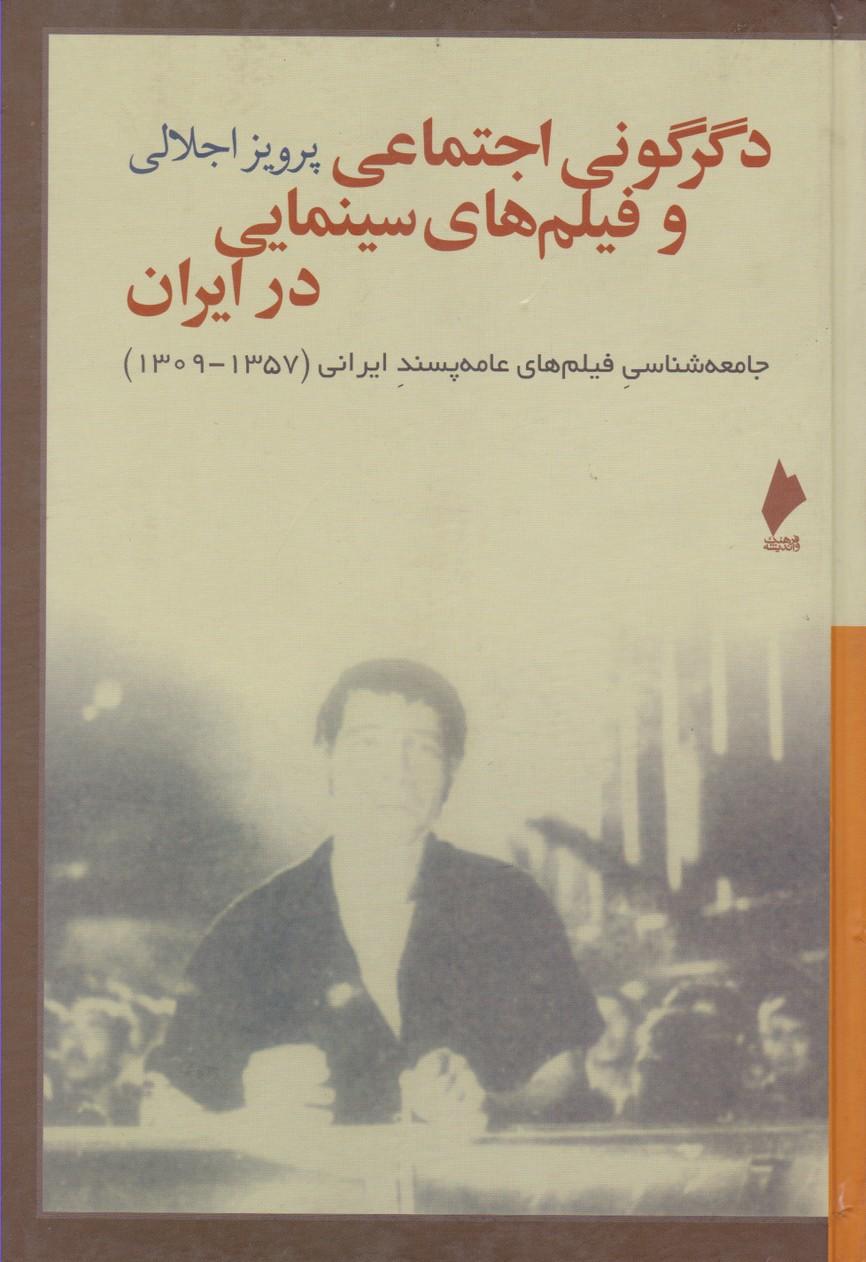 دگرگونی اجتماعی و فیلم های سینمایی در ایران