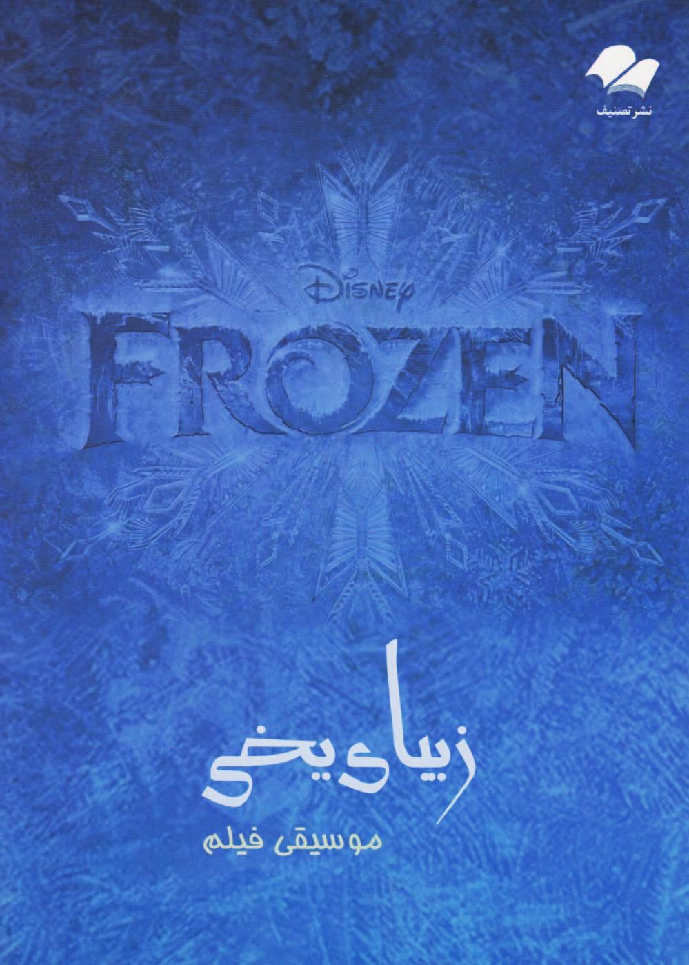 زیبای یخی (موسیقی فیلم)