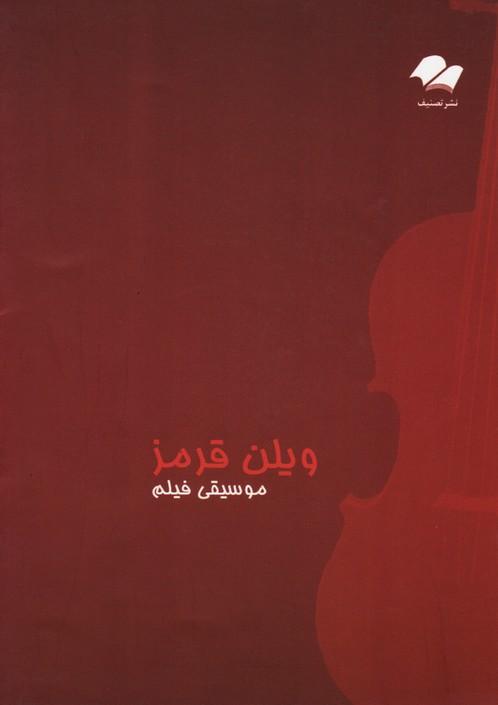 ویلن قرمز (موسیقی فیلم)