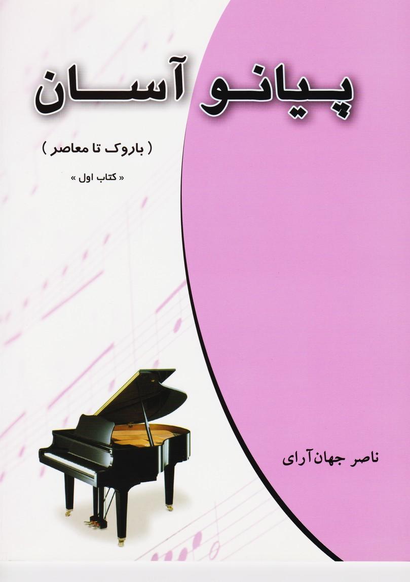 پیانو آسان: باروک تا معاصر