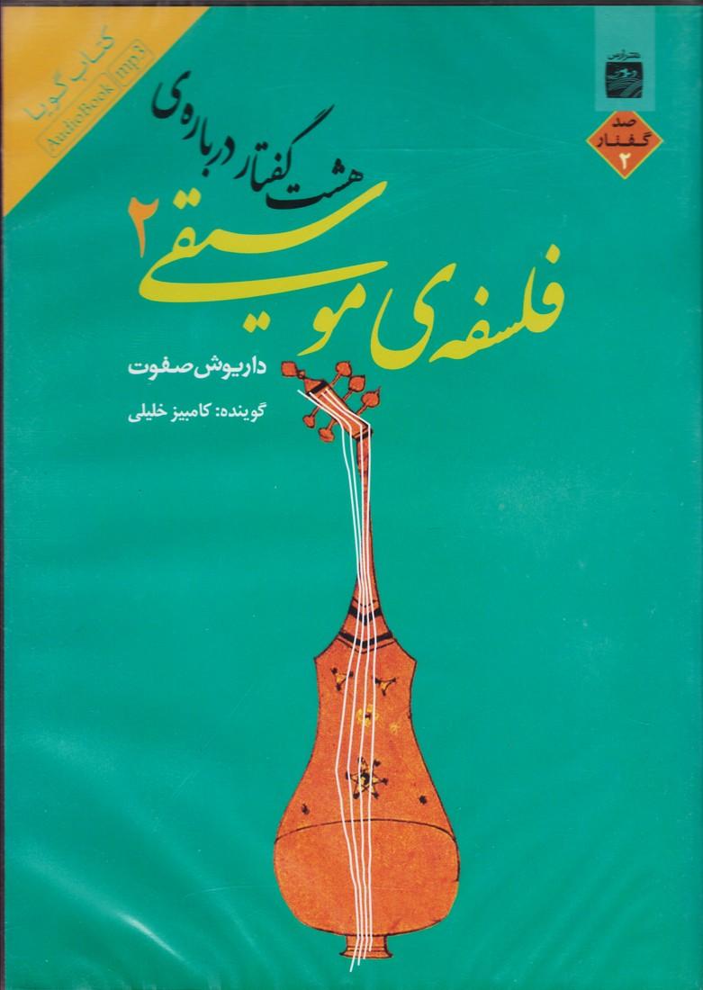 کتاب گویا / هشت گفتار درباره موسیقی 2