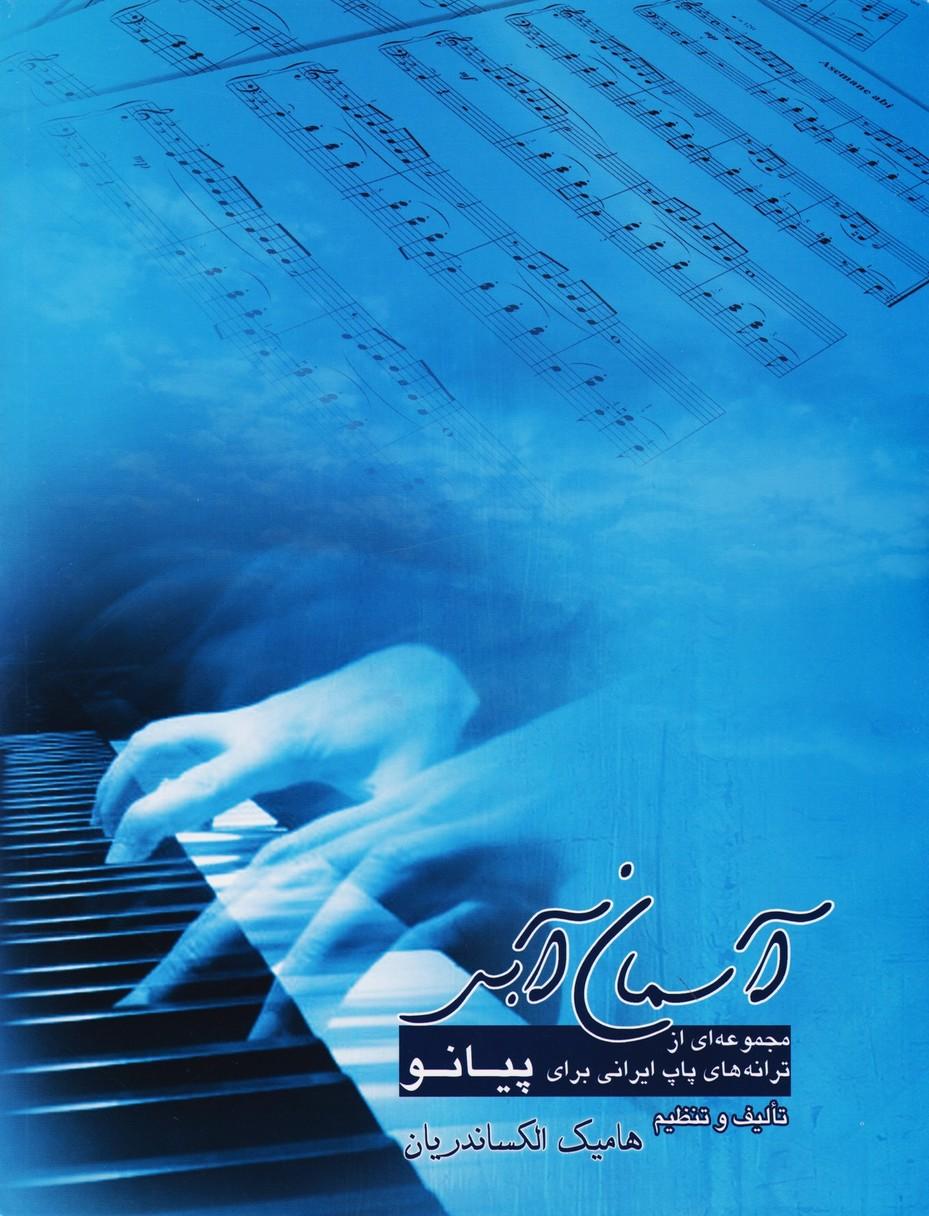 آسمان آبی: مجموعه ای از ترانه های پاپ ایرانی برای پیانو