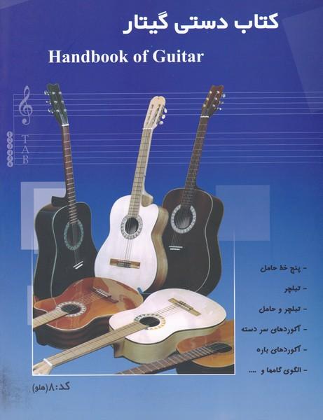 کتاب دستی گیتار
