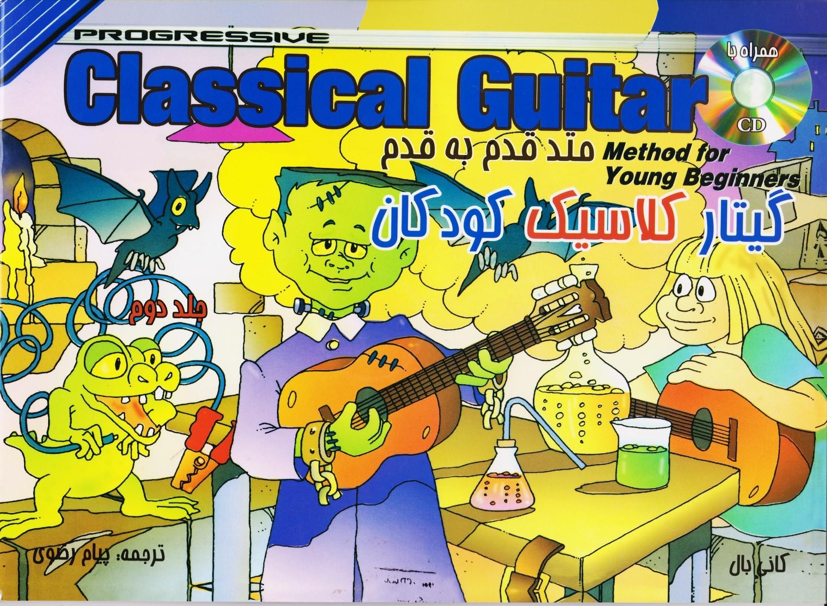 متد قدم به قدم 2گیتار کلاسیک کودکان: جلد دوم
