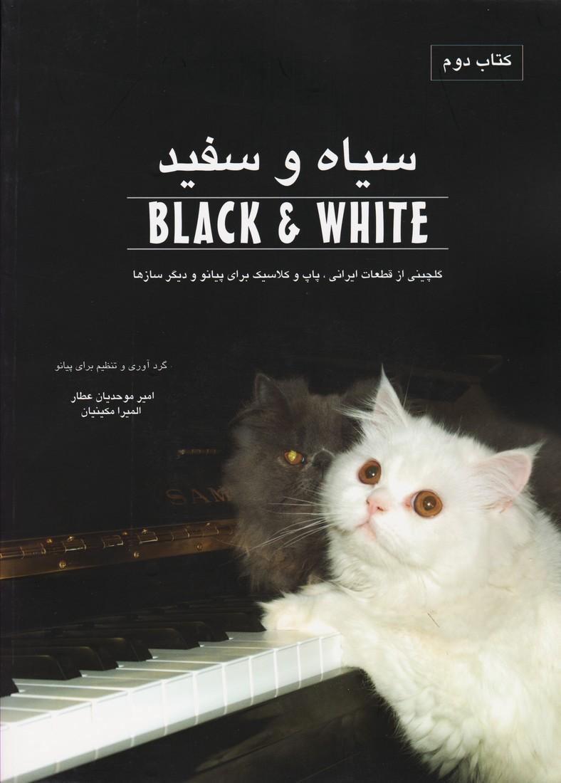 سیاه و سفید: جلد دوم/گلچینی از قطعات ایرانی.پاپ و کلاسیک برای پیانو و دیگر سازها
