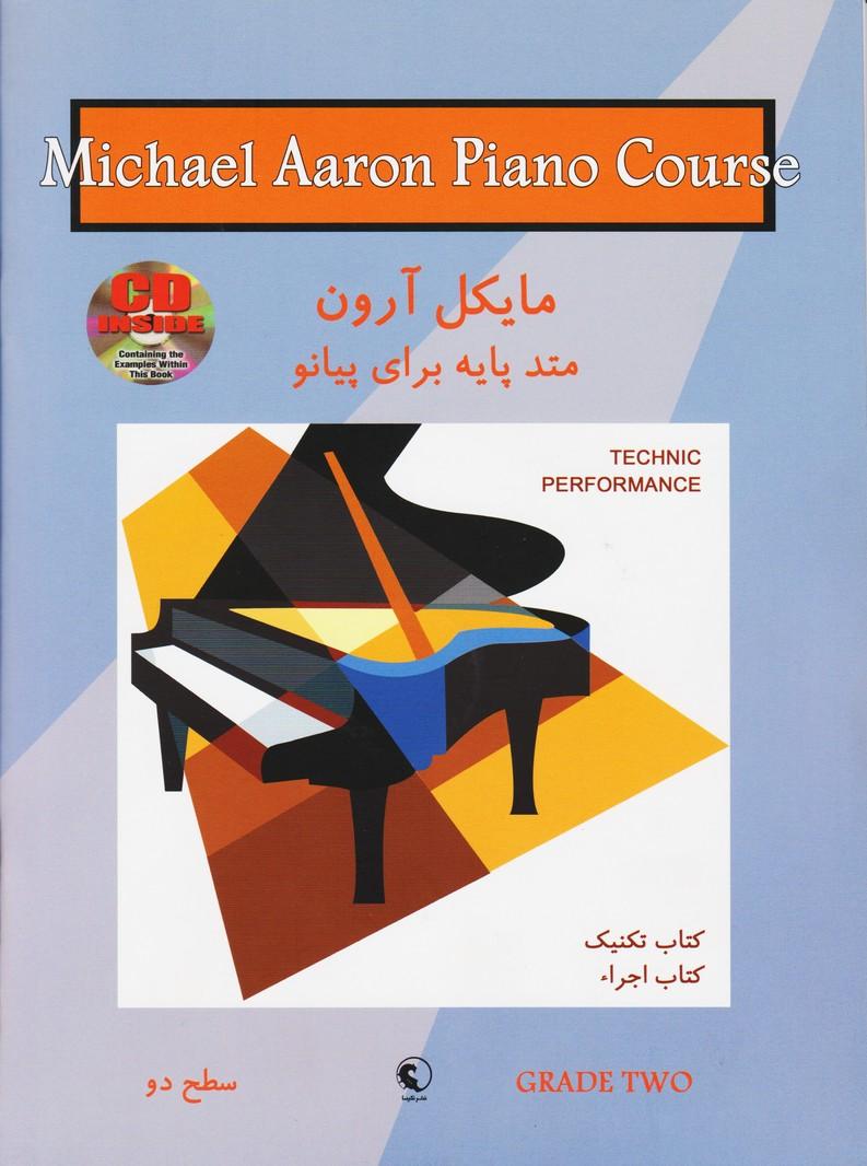 مایکل آرون: کتاب تکنیک و اجرا.سطح دو/ متد پایه برای پیانو