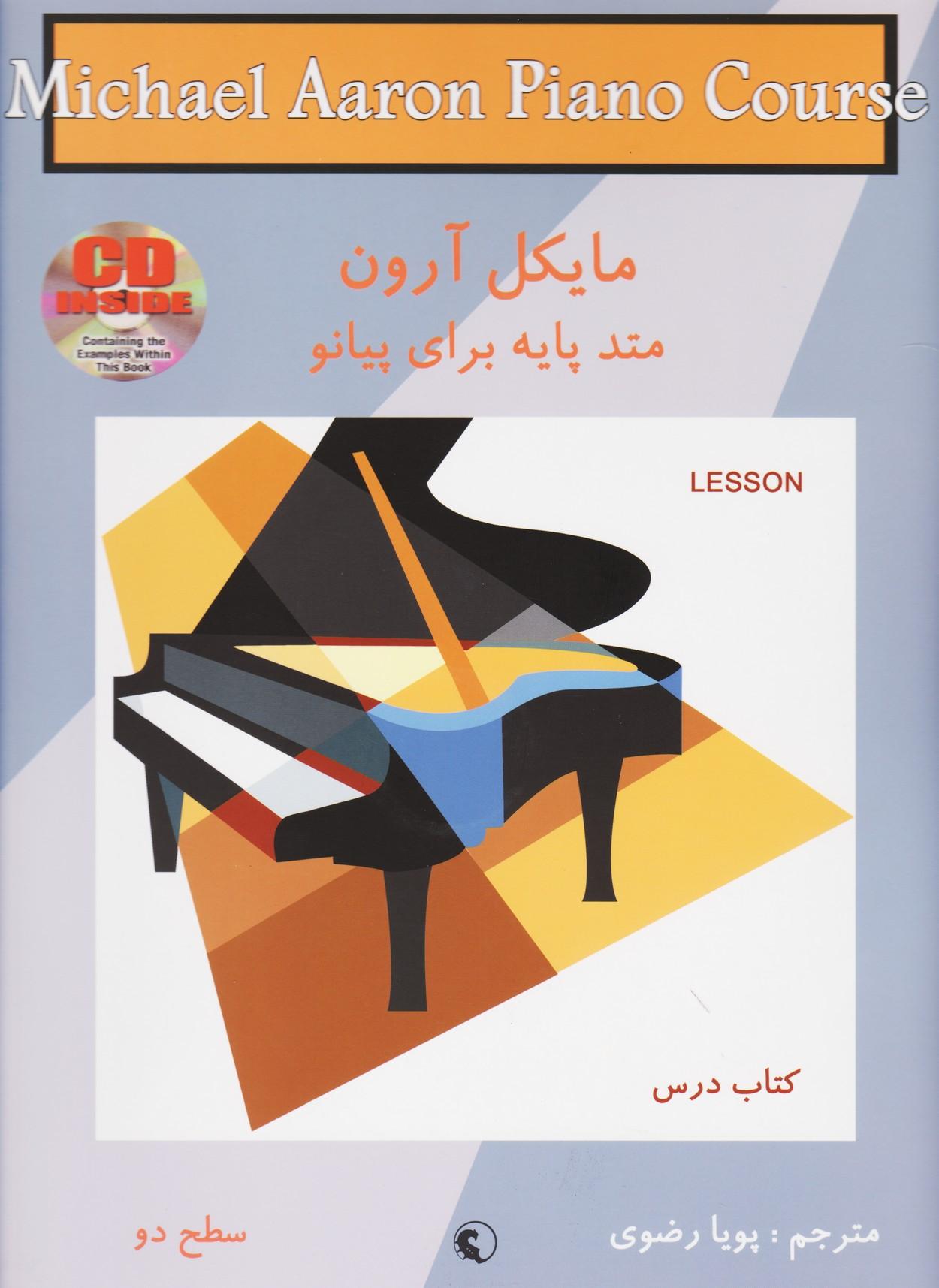 مایکل آرون.سطح دو/متد پایه برای پیانو.کتاب درس