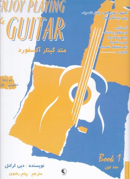 متد گیتار آکسفورد: جلد اول
