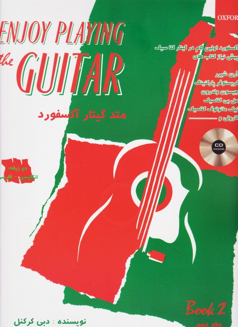 متد گیتار آکسفورد: جلد دوم