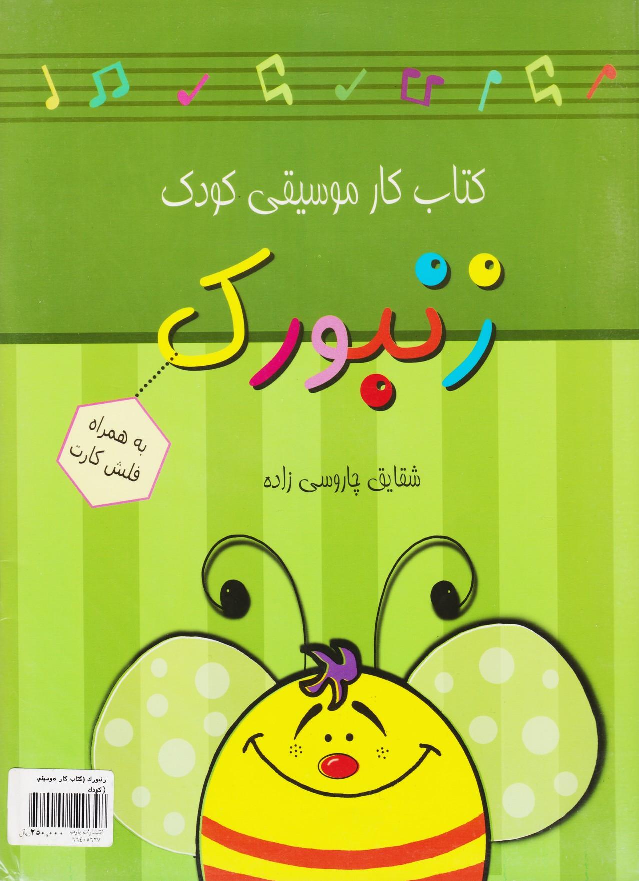 زنبورک (کتاب کار موسیقی کودک)