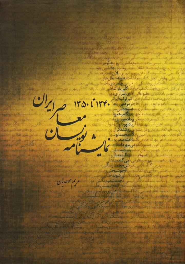 نمایشنامه نویسان معاصر ایران (1340 - 1350)