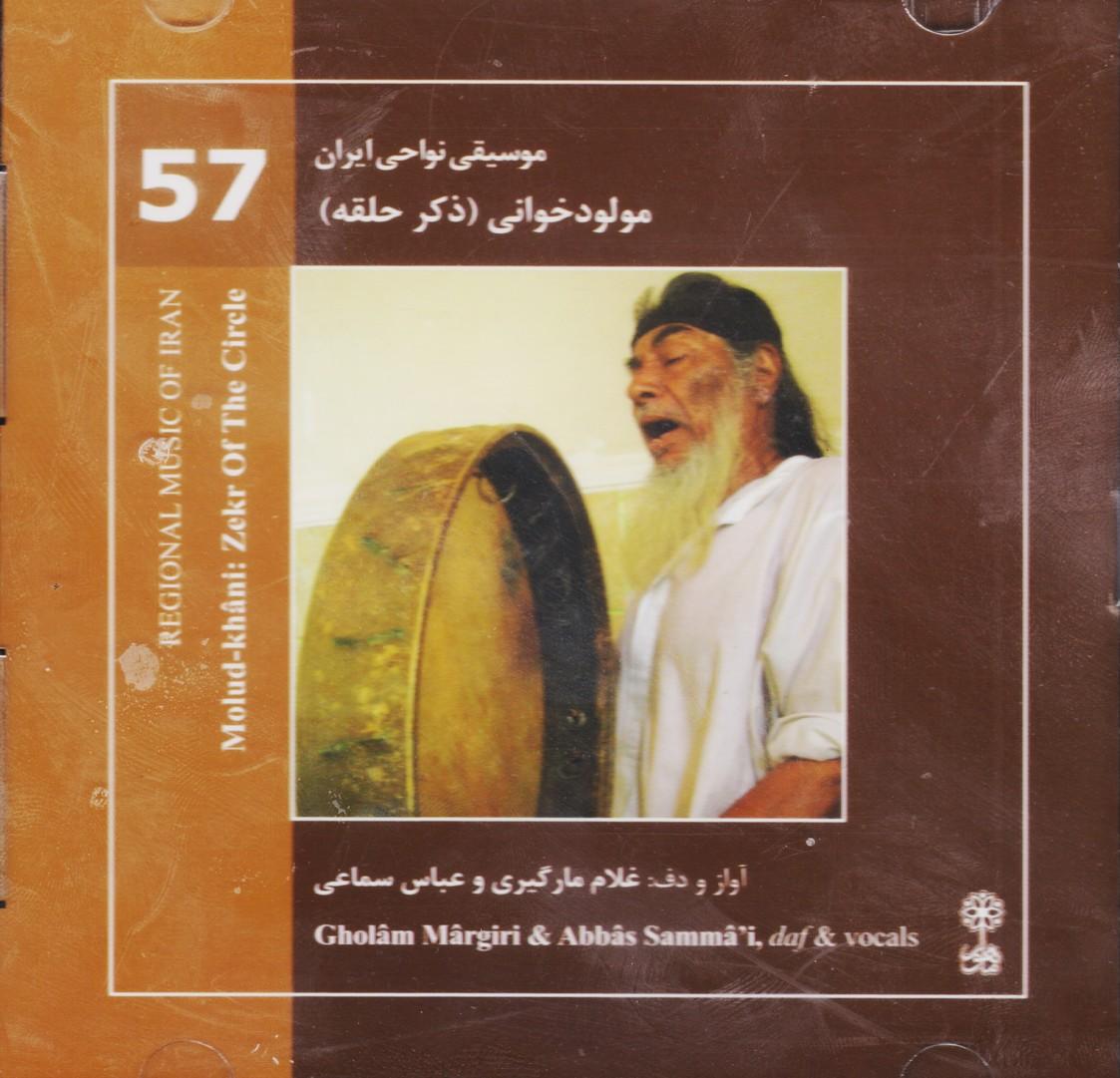 مولود خوانی: ذکر حلقه/موسیقی نواحی ایران 57