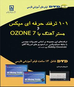 101 ترفند حرفه ای میکس مستر آهنگ با ozone 7