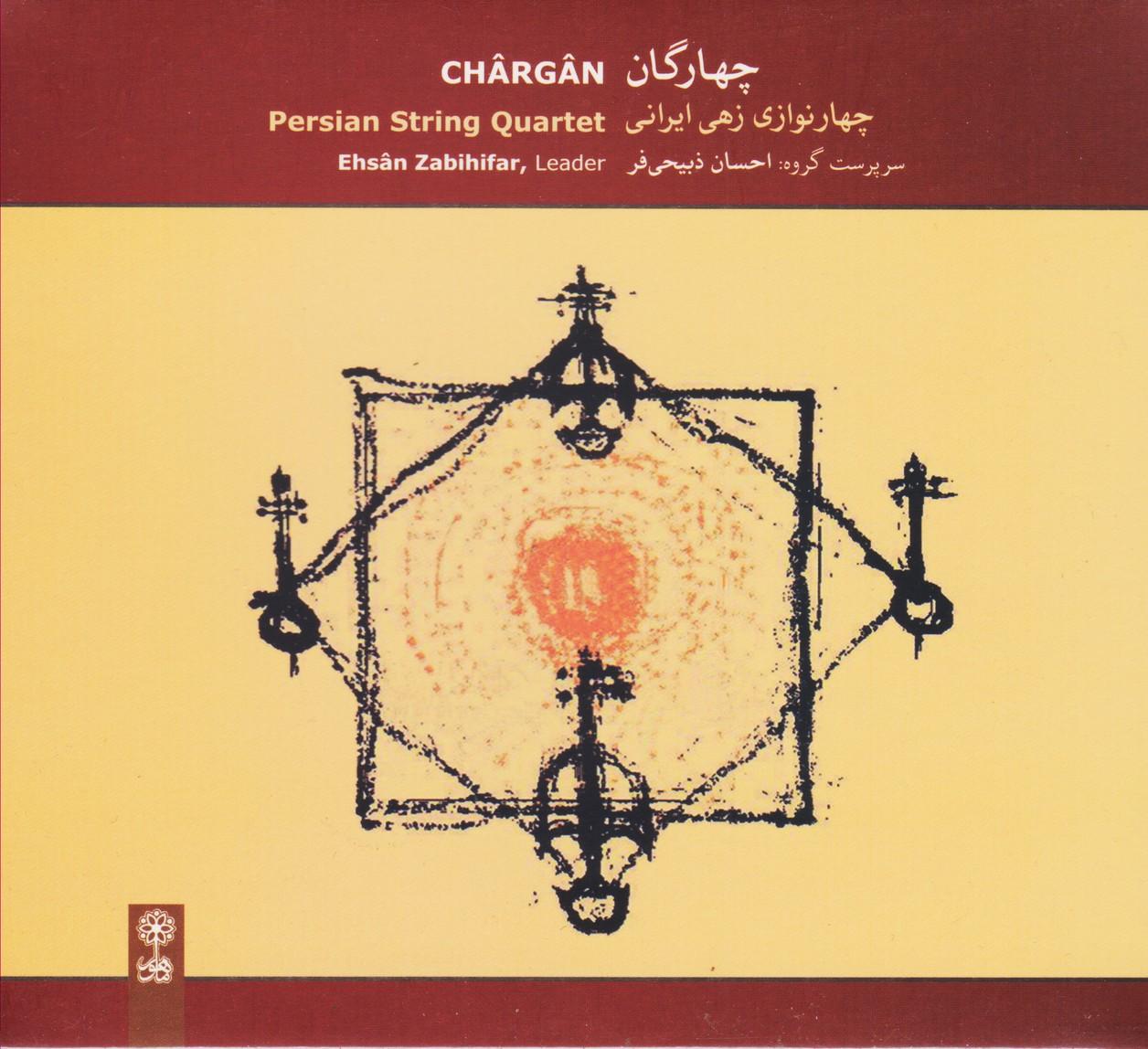 چهارگان: چهار نوازی زهی ایرانی