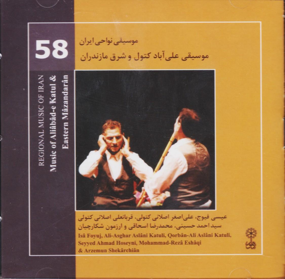 موسیقی علی آباد کتول و شرق مازندران: موسیقی نواحی ایران 58