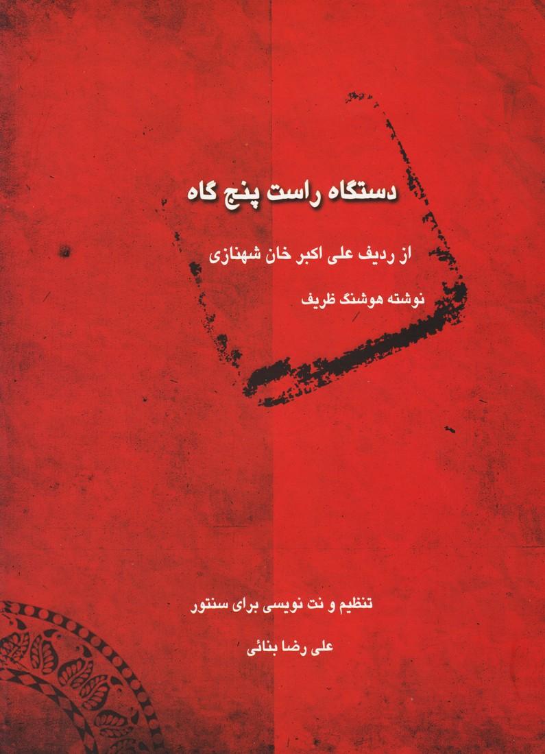 دستگاه راست پنج گاه از ردیف علی اکبر خان شهنازی برای سنتور