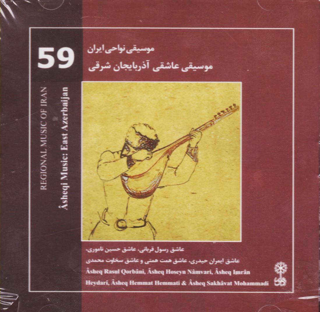 موسیقی عاشقی آذربایجان شرقی: موسیقی نواحی ایران 59