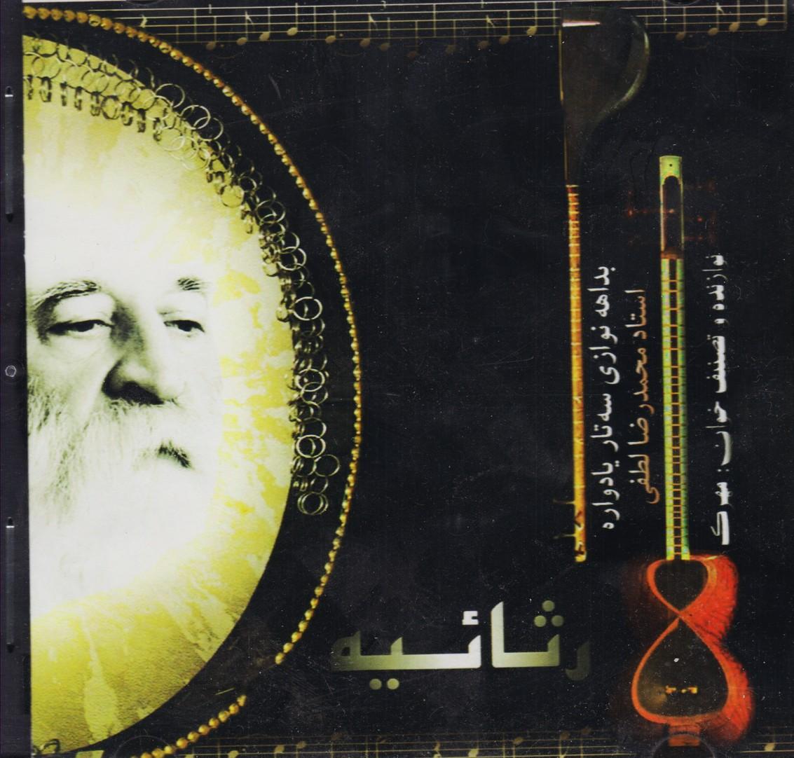 رثائیه ( بداهه نوازی سه تار  یادواره  استاد محمدرضا لطفی)
