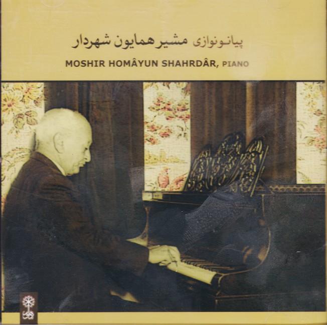 پیانو نوازی: مشیر همایون شهردار