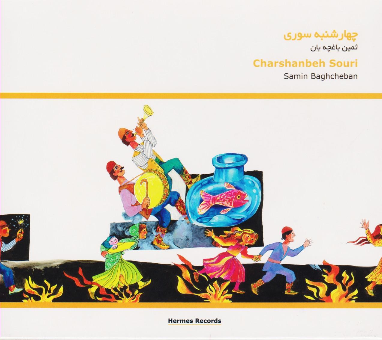 چهارشنبه سوری (کودک)