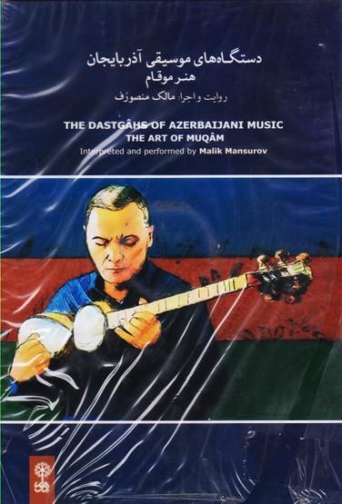 دستگاه های موسیقی آذربایجان هنر موقام