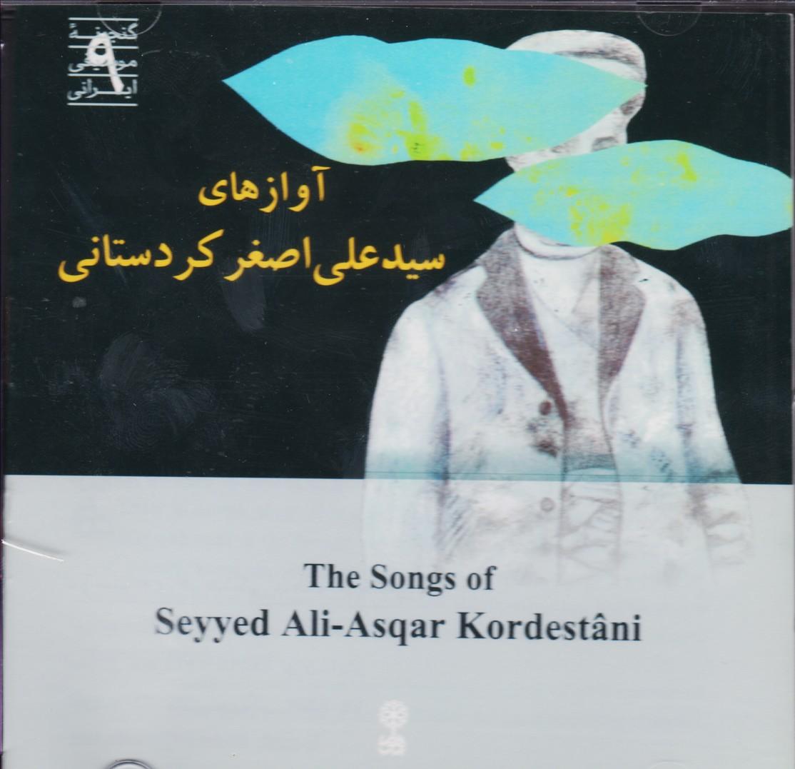 آوازهای سید علی اصغر کردستانی