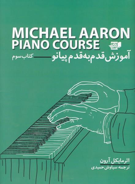 مایکل آرون3/کتاب سوم:آموزش قدم به قدم پیانو