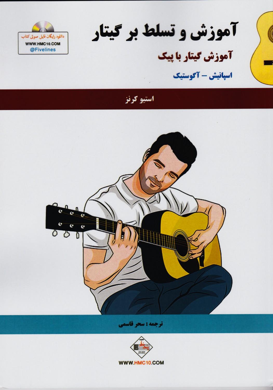آموزش و تسلط بر گیتار (آموزش گیتار با پیک)