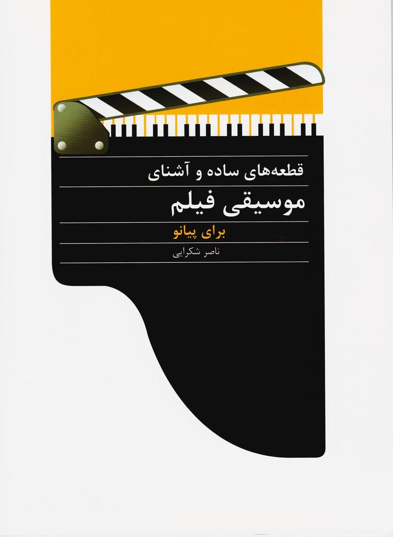 قطعه های ساده و آشنای موسیقی فیلم برای پیانو