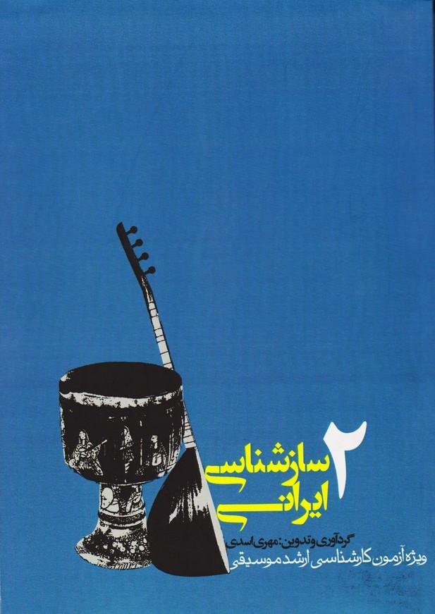 سازشناسی ایرانی2: ویژه آزمون کارشناسی ارشد موسیقی