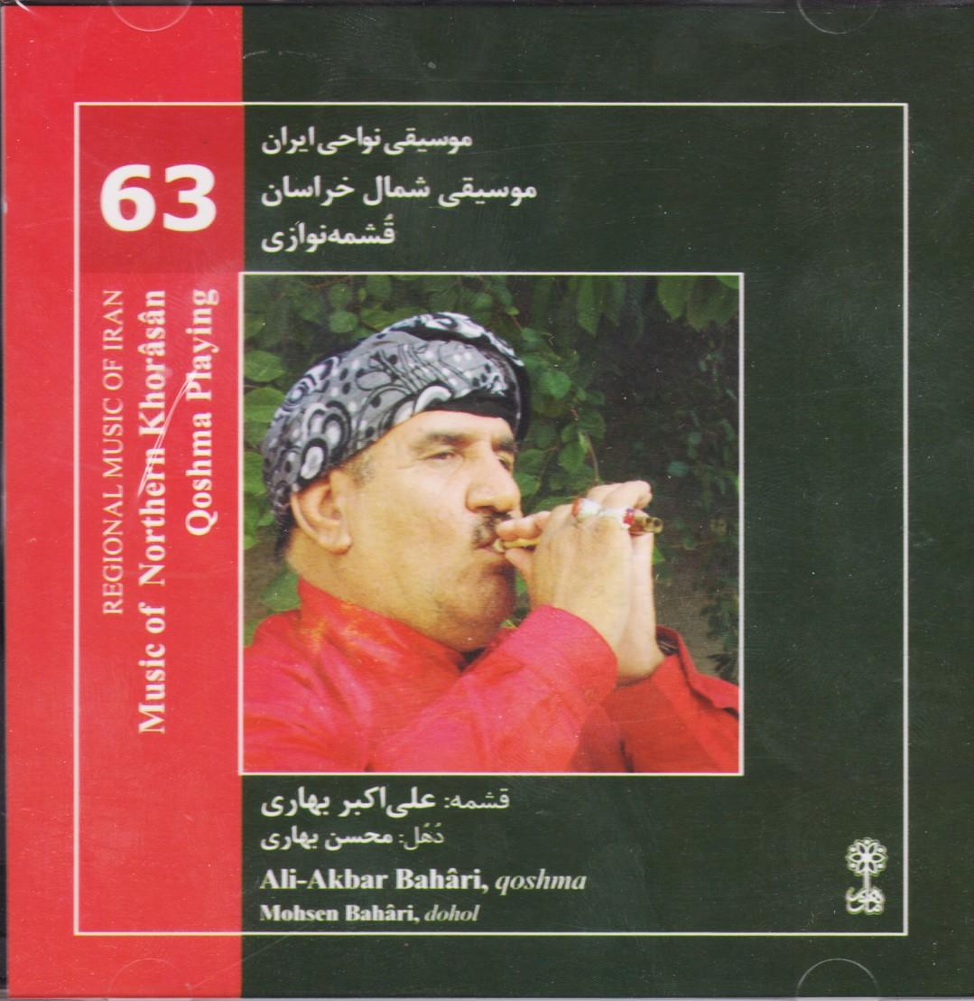 موسیقی شمال خراسان(قشمه نوازی)/موسیقی نواحی ایران 63