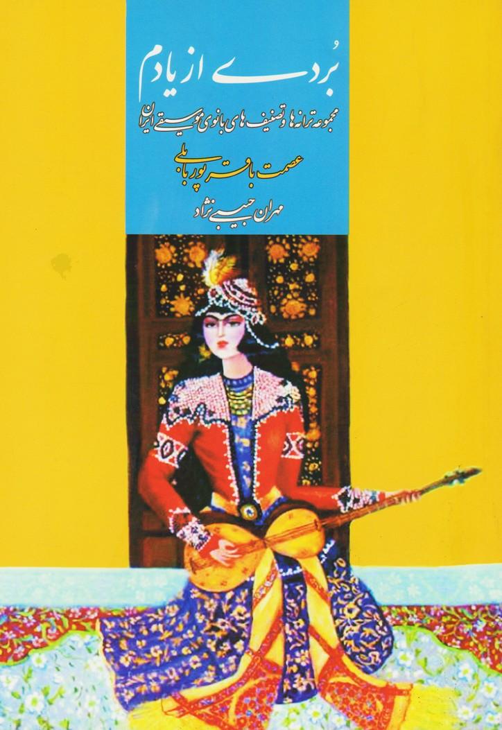 بردی از یادم: مجموعه ترانه ها و تصنیف های بانوی موسقی ایران