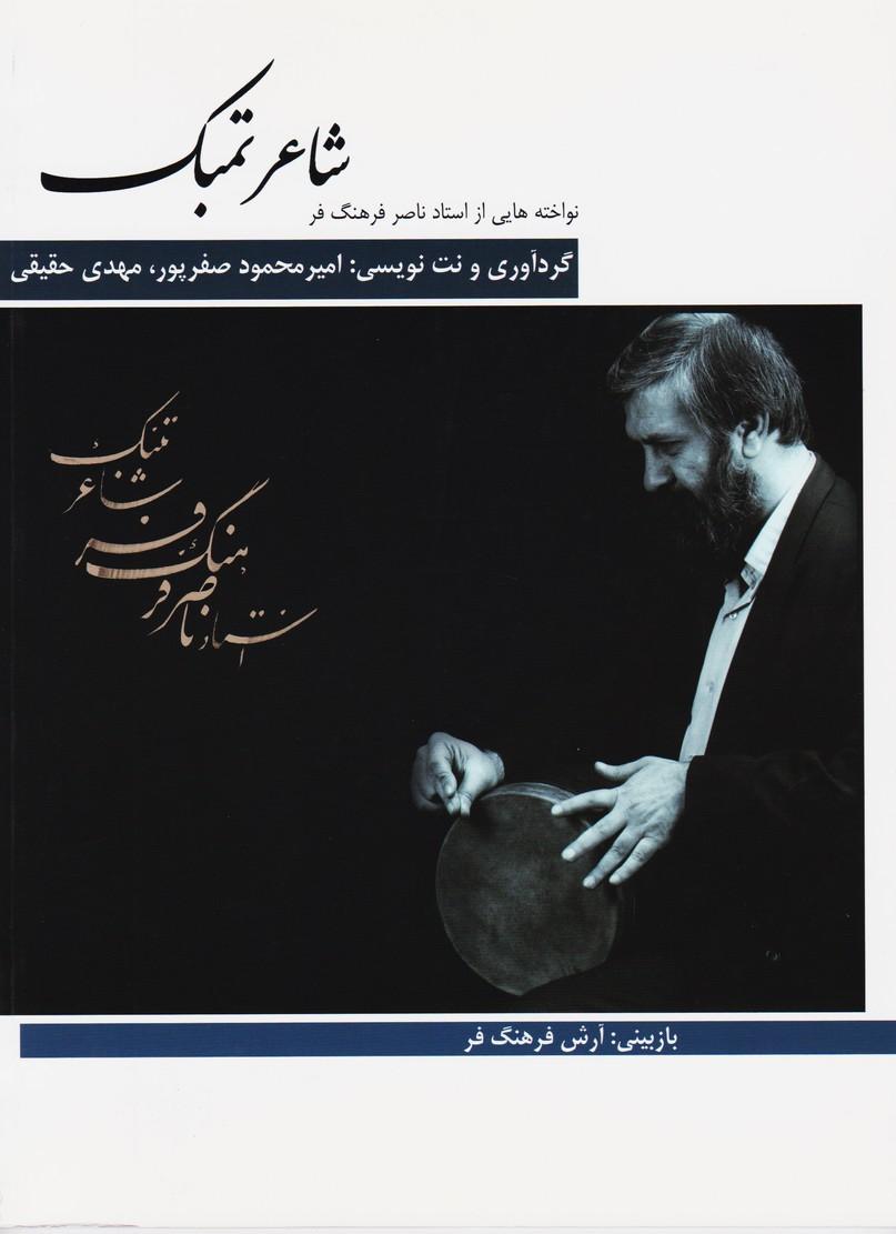 شاعر تمبک:نواخته هایی از استاد ناصر فرهنگ فر
