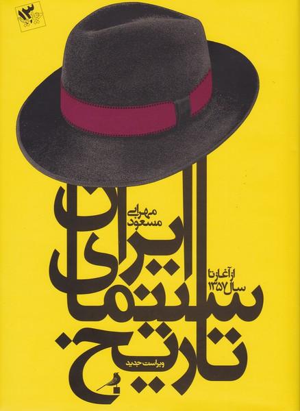 تاریخ سینمای ایران از آغاز تا سال 1357