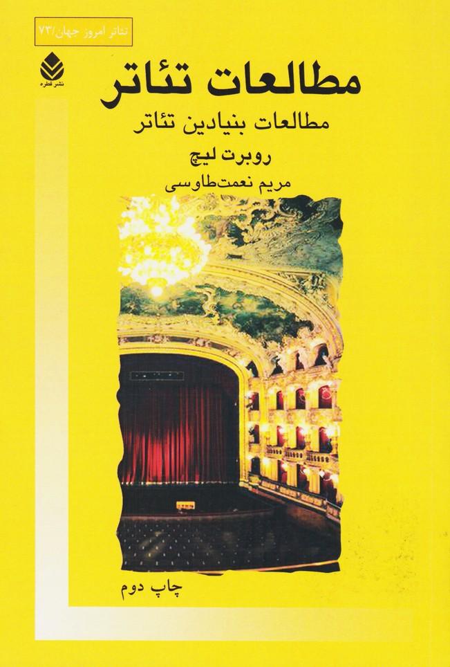 مطالعات تئاتر