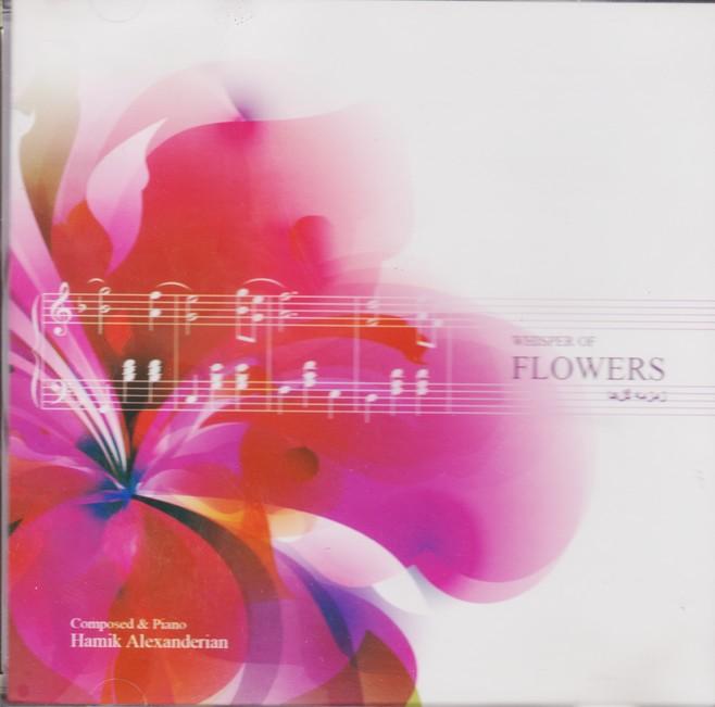 زمزمه گلها