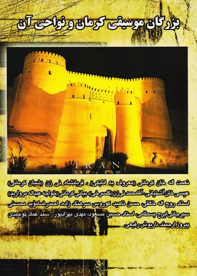 بزرگان موسیقی کرمان و نواحی آن