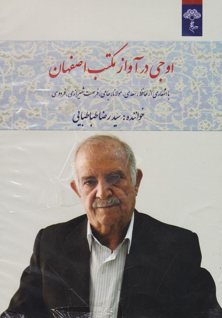 اوجی در آواز مکتب اصفهان