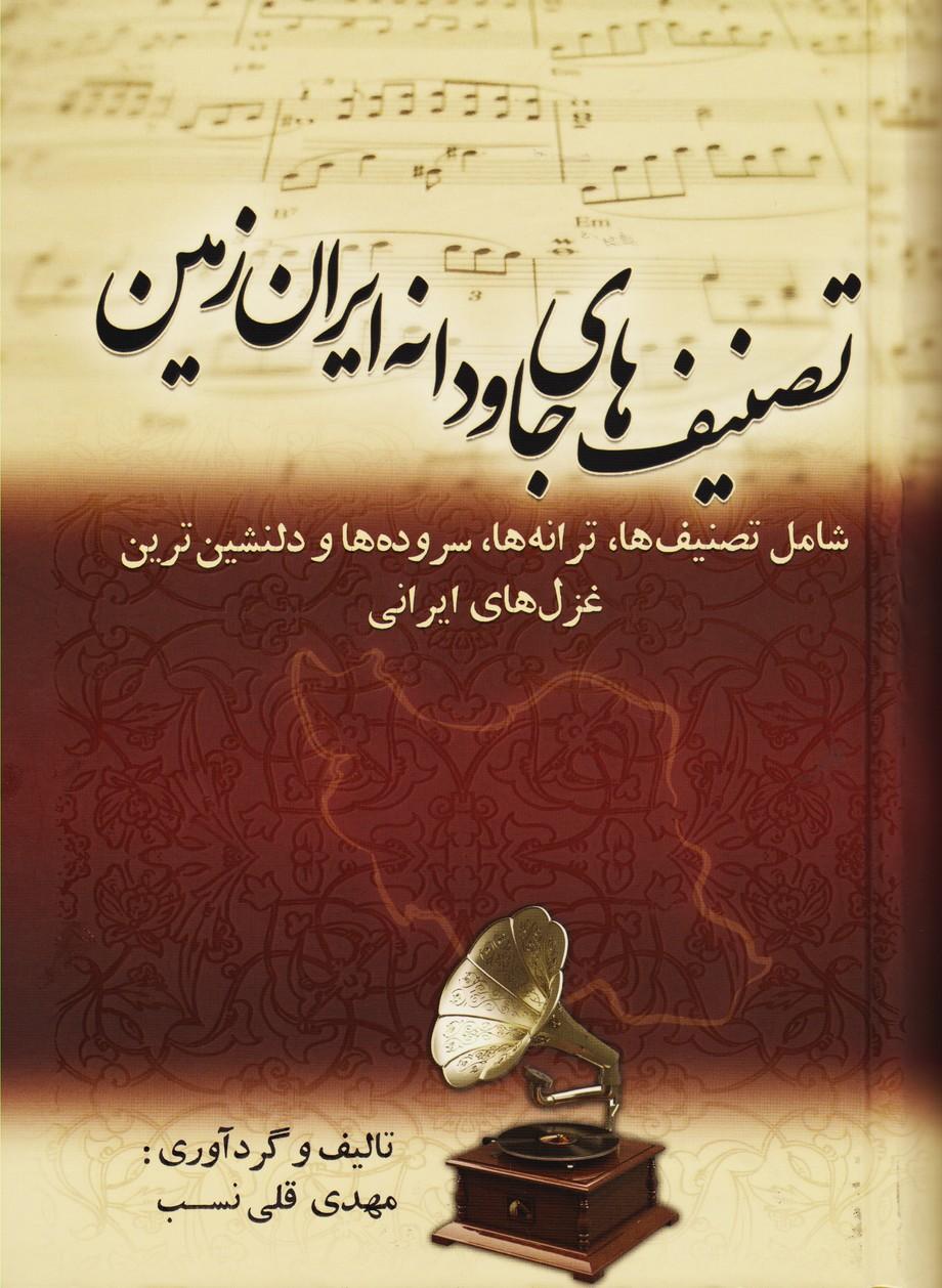 تصنیف های جاودانه ایران زمین