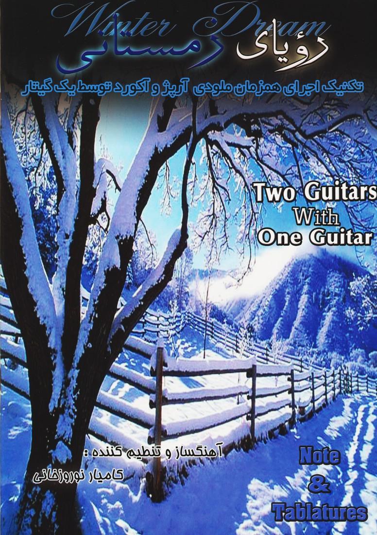 رویای زمستانی: تکنیک اجرای همزمان ملودی آرپژ و آکورد توسط یک گیتار