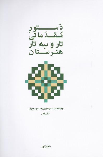 دستور مقدماتی تار و سه تار هنرستان کتاب اول ( پنج خط )