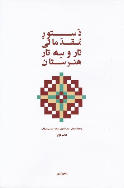 دستور مقدماتی تار و سه تار هنرستان کتاب دوم ( پنج خط )