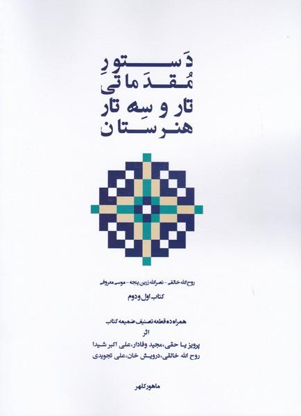 دستور مقدماتی تار و سه تار هنرستان کتاب اول و دوم ( پنج خط )