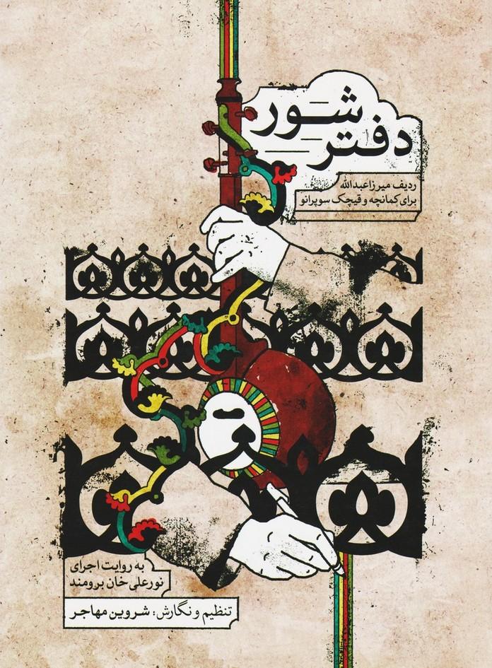 دفتر شور (ردیف میرزا عبدالله برای کمانچه و قیچک سوپرانو)